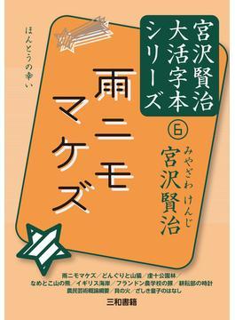 宮沢賢治大活字本シリーズ 6 雨ニモマケズ