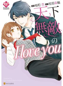 天下無敵のI love you(エタニティCOMICS)