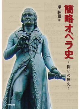 簡略オペラ史 闘いの歴史