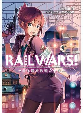 【1-5セット】RAIL WARS! 日本國有鉄道公安隊(Jノベルライト)