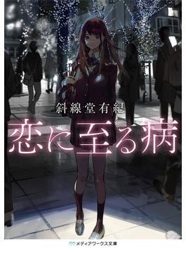 恋に至る病(メディアワークス文庫)