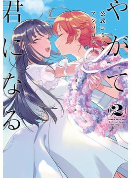 やがて君になる公式コミックアンソロジー 2 (電撃コミックスNEXT)(電撃コミックスNEXT)