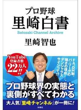 プロ野球里崎白書 Satozaki Channel Archive