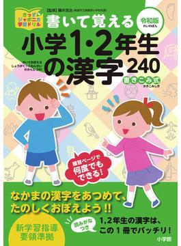 書いて覚える小学1・2年生の漢字240 書きこみ式 令和版