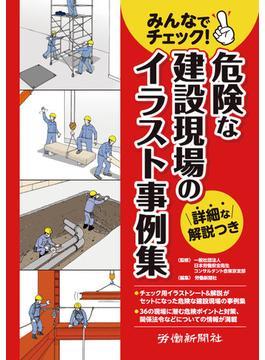 みんなでチェック!危険な建設現場のイラスト事例集 詳細な解説つき