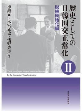 歴史としての日韓国交正常化 新装版 2 脱植民地化編