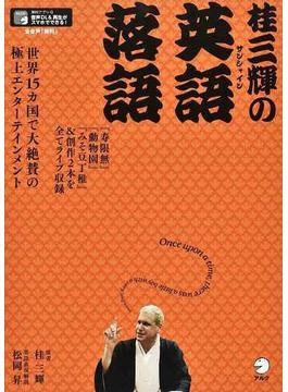 桂三輝の英語落語 世界15カ国で大絶賛の極上エンターテインメント