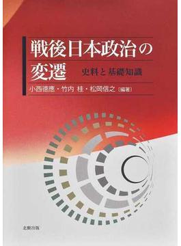 戦後日本政治の変遷 史料と基礎知識
