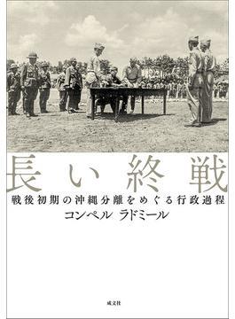 長い終戦 戦後初期の沖縄分離をめぐる行政過程