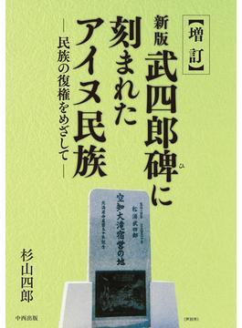 武四郎碑に刻まれたアイヌ民族 民族の復権をめざして 増訂 新版