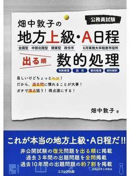 畑中敦子の地方上級・A日程出る順数的処理 公務員試験