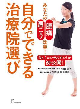 自分でできる治療院選び あなたの腰痛肩こり改善! No.1コンサルタントが初公開!