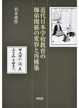 近代日本学校教育の師弟関係の変容と再構築