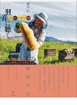 羽音に聴く 蜜蜂と人間の物語