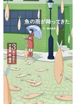 魚の雨が降ってきた