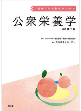 公衆栄養学 改訂第7版