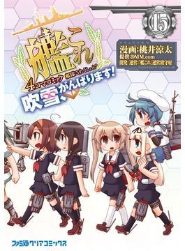 艦隊これくしょん -艦これ- 4コマコミック 吹雪、がんばります!(15)(ファミ通クリアコミックス)