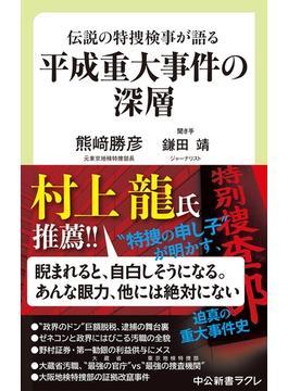 伝説の特捜検事が語る 平成重大事件の深層(中公新書ラクレ)