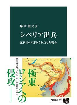 シベリア出兵 近代日本の忘れられた七年戦争(中公新書)