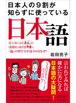 日本人の9割が知らずに使っている日本語(青春新書プレイブックス)