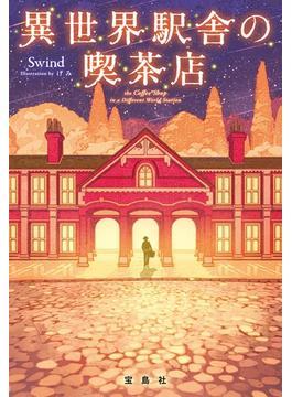 異世界駅舎の喫茶店(宝島社文庫)