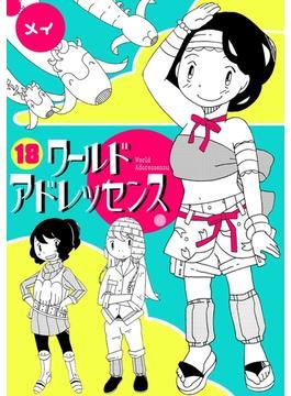 ワールドアドレッセンス(18)(ロマンチカ☆ティアラ)