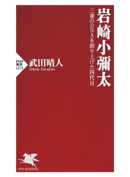岩崎小彌太(PHP新書)