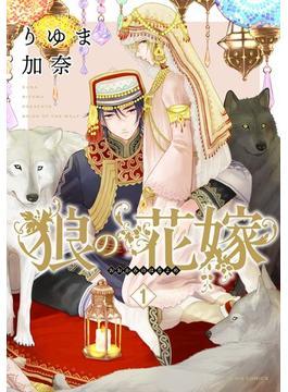 狼の花嫁 1(8)(ダリアコミックスe)