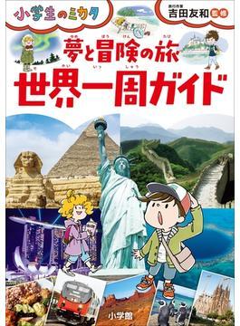 夢と冒険の旅 世界一周ガイド~小学生のミカタ~(小学生のミカタ)