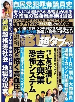 実話BUNKA超タブー 2020年3月号(実話BUNKA超タブー)
