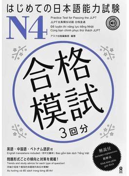 はじめての日本語能力試験N4合格模試3回分 英語・中国語・ベトナム語訳付