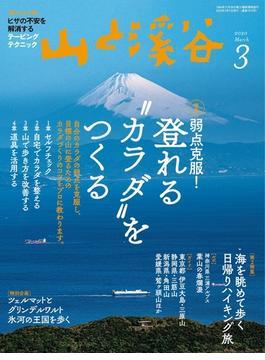 月刊山と溪谷 2020年3月号【デジタル(電子)版】