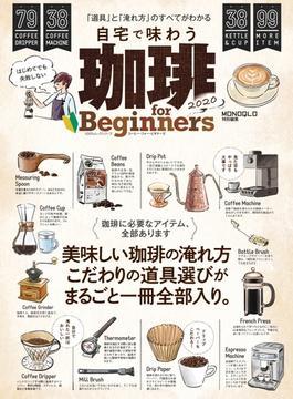 100%ムックシリーズ 珈琲 for Beginners2020(100%ムックシリーズ)