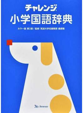 チャレンジ小学国語辞典 第2版 カラー版