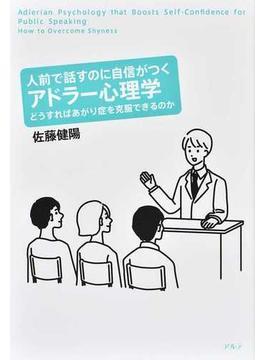 人前で話すのに自信がつくアドラー心理学 どうすればあがり症を克服できるのか
