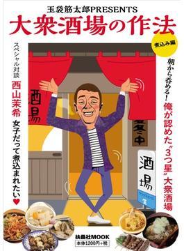 大衆酒場の作法 玉袋筋太郎PRESENTS 煮込み編(扶桑社MOOK)