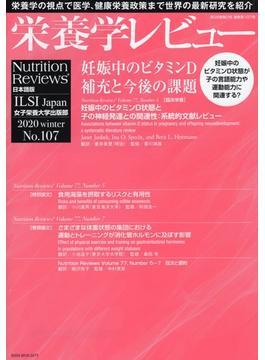 栄養学レビュー Nutrition Reviews日本語版 第28巻第2号(2020/WINTER)