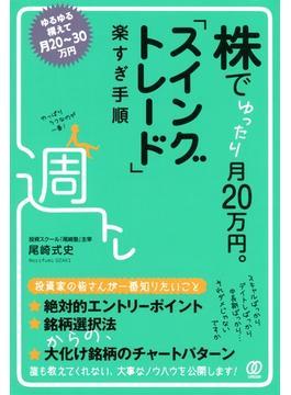 【期間限定価格】株でゆったり月20万円。「スイングトレード」楽すぎ手順
