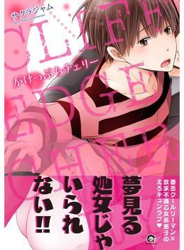 がけっぷちチェリー(3)(GUSH COMICS)