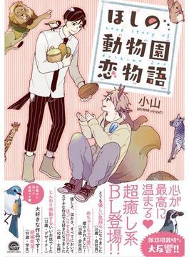 ほしの動物園恋物語(19)(GUSH COMICS)