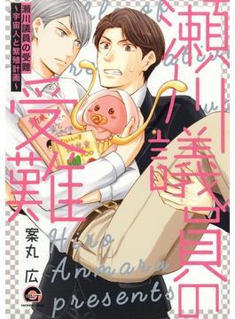 瀬川議員の受難~宇宙人と繁殖計画~(1)(GUSH COMICS)
