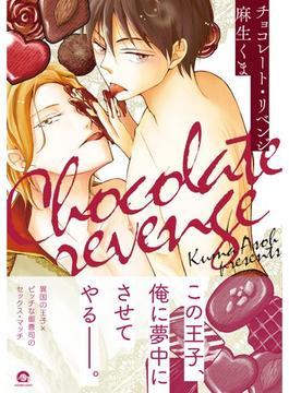 チョコレート・リベンジ(3)(GUSH COMICS)