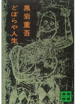 どぼらや人生(講談社文庫)