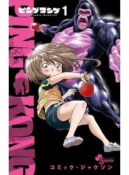 PINGKONG 1(少年サンデーコミックス)