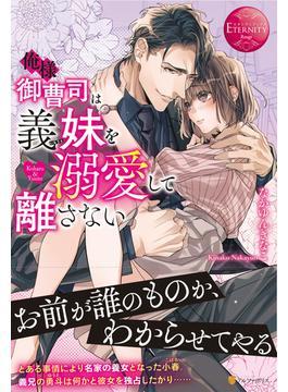 俺様御曹司は義妹を溺愛して離さない Koharu & Yuuto(エタニティブックス・赤)