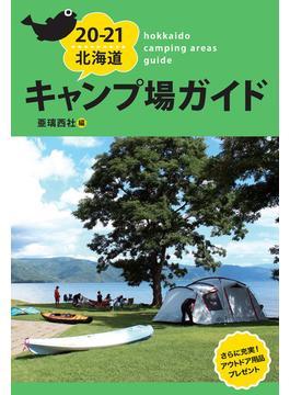 北海道キャンプ場ガイド 20−21