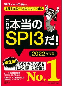 これが本当のSPI3だ! 主要3方式〈テストセンター・ペーパーテスト・WEBテスティング〉対応 2022年度版