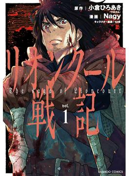 リオンクール戦記 vol.1 (バンブーコミックス)