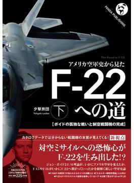 アメリカ空軍史から見たF−22への道 下 ボイドの孤独な戦いと制空戦闘機の完成