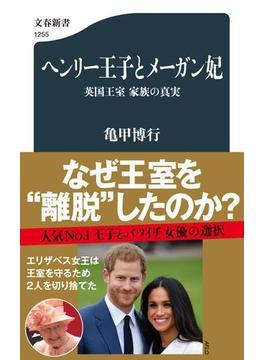 ヘンリー王子とメーガン妃 英国王室家族の真実(文春新書)